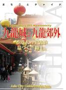 香港005九龍城と九龍郊外