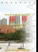 香港006新界
