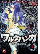 ワルタハンガ~夜刀神島蛇神伝~(3)(プレイコミック)