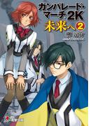 ガンパレード・マーチ 2K 未来へ(2)(電撃ゲーム文庫)