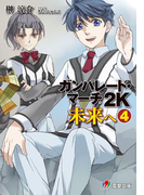 ガンパレード・マーチ 2K 未来へ(4)(電撃ゲーム文庫)