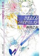 さまよえるバイオリニスト 富士見二丁目交響楽団シリーズ(角川ルビー文庫)
