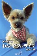 犬の写真集わん!ダフルライフ feat.gg vol.2(デジタルブックファクトリー)