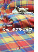 犬の写真集わん!ダフルライフ feat.gg vol.1(デジタルブックファクトリー)