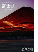 光と水の癒やしのシンフォニー 富士山 -red dragon-(デジタルブックファクトリー)