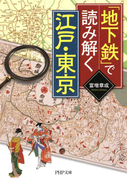 「地下鉄」で読み解く江戸・東京(PHP文庫)