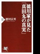 徳川家が見た「真田丸の真実」(PHP新書)