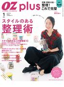 OZplus 2016年1月号 No.46(OZplus)
