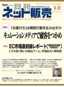 月刊ネット販売 2015年12月号