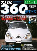 日本の傑作車シリーズ スバル360のすべて(すべてシリーズ)