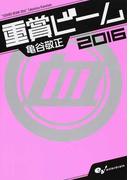 重賞ビーム 2016 (サラブレBOOK)(サラブレBOOK)
