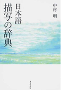 日本語描写の辞典