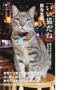 いい猫だね 僕が日本と世界で出会った50匹の猫たち (ヤマケイ新書)