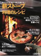 薪ストーブ料理のレシピ おいしいピザが自宅で焼ける! (CHIKYU−MARU MOOK)(CHIKYU-MARU MOOK)
