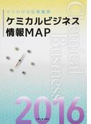 ケミカルビジネス情報MAP すぐわかる化学業界 2016