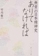 ありてなければ 「無常」の日本精神史 (角川ソフィア文庫)(角川ソフィア文庫)