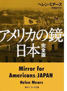 アメリカの鏡・日本 完全版 (角川ソフィア文庫)(角川ソフィア文庫)