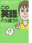 この英語、どう違う? 日本人が間違いやすい2つの単語、ネイティブはこう使い分ける!