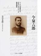 今泉六郎 ヘーゲル自筆本を日本にもたらした陸軍獣医