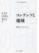 コンテンツと地域 映画・テレビ・アニメ (シリーズ・21世紀の地域)