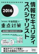 情報セキュリティスペシャリスト「専門知識+午後問題」の重点対策 2016 (情報処理技術者試験対策書)