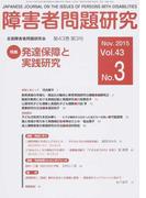 障害者問題研究 Vol.43No.3 特集発達保障と実践研究