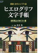 ヒエログリフ文字手帳 自然風土のめぐみ編 (YAROKU BOOKS 図説古代エジプト誌)