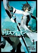 【全1-3セット】煉獄のトリスアギオン(MFC ジーンピクシブシリーズ)