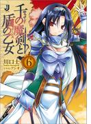 【6-10セット】千の魔剣と盾の乙女(一迅社文庫)