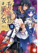【11-15セット】千の魔剣と盾の乙女(一迅社文庫)