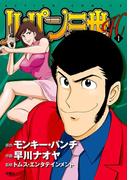 【全1-8セット】ルパン三世H(アクションコミックス)