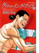 【全1-4セット】グローイングアップ(アクションコミックス)