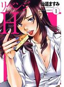 【全1-4セット】リベンジH(アクションコミックス)