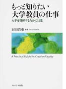 もっと知りたい大学教員の仕事 大学を理解するための12章