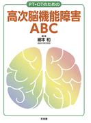PT・OTのための高次脳機能障害ABC