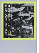 日本映画について私が学んだ二、三の事柄 映画的な、あまりに映画的な 2 (ワイズ出版映画文庫)