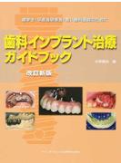 歯科インプラント治療ガイドブック 歯学生・卒直後研修医・若い歯科医師のために 改訂新版