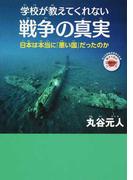 学校が教えてくれない戦争の真実 日本は本当に「悪い国」だったのか (親子で読む近現代史シリーズ)