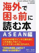 海外で困る前に読む本 ASEAN編