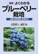 図解よくわかるブルーベリー栽培 品種・結実管理・良果多収