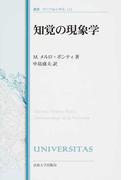 知覚の現象学 改装版 (叢書・ウニベルシタス)