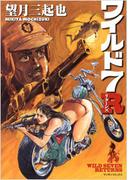 ワイルド7R(マンサンコミックス) 2巻セット