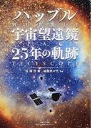 ハッブル宇宙望遠鏡25年の軌跡