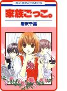 【全1-4セット】【プチララ】家族ごっこ。(花とゆめコミックス)