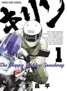 【全1-11セット】キリン The Happy Ridder Speedway(YKコミックス)