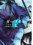 【全1-4セット】ガーゴイル(YKコミックス)