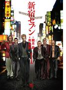 【全1-5セット】新宿セブン