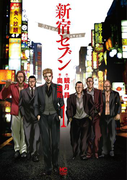 【全1-4セット】新宿セブン