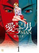 【全1-2セット】愛す男 ICEMAN