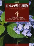 日本の野生植物 改訂新版 4 アオイ科〜キョウチクトウ科